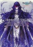 オルタンシア・サーガ -蒼の騎士団- 公式ビジュアルファンブック 2