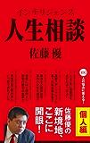 インテリジェンス人生相談 個人編 (SPA!BOOKS)