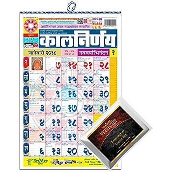 Amazon Com Kalnirnay Hindi Monthly Wall Calendar 2018 Free