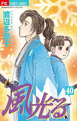 風光る 40 (フラワーコミックス)