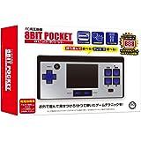 (FC用互換機) 8ビットポケット【8BIT POCKET】