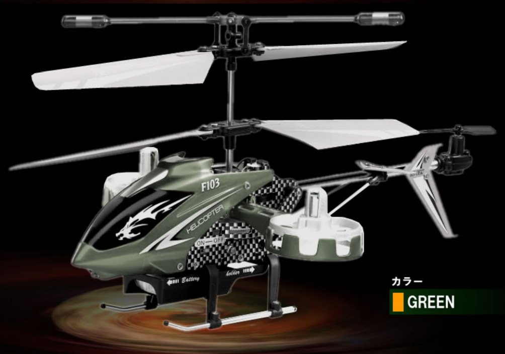 4ch infrared control RC Helicopter MA-RC081 (Dark Green