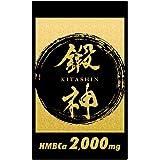 鍛神 HMB サプリメント 高配合 2000mg