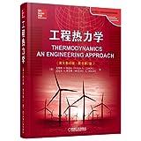 工程热力学(英文影印版)(原书第7版)