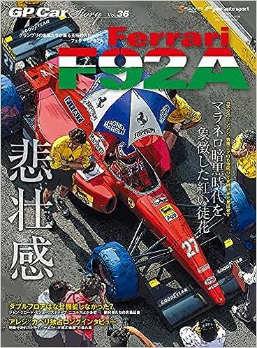 [雑誌]  GP Car Story Vol.36