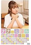 山田菜々「ナナとミドル」 [DVD]