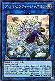 遊戯王/アロマセラフィ-ジャスミン(スーパーレア)/LINK VRAINS PACK