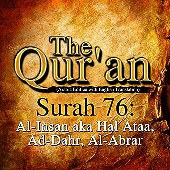 The Qur'an: Surah 76 - Al-Insan, aka Hal Ataa, Ad-Dahr, Al