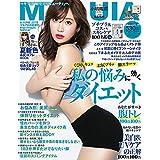 MAQUIA 増刊 2018年6月号 小さい表紙画像