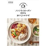 siroca ノンフライオーブンだからおいしいレシピSCO-501/502専用 SCO-501RB