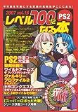 レベル100になる本 vol.16―PS2 (三才ムック VOL. 148)