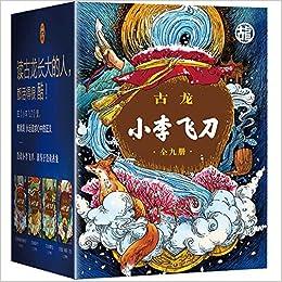 古龙·小李飞刀(套装全9册)(读古龙长大的人,都活得很酷!在《小李飞刀》里,酷就是永远追求心中的正义) - Malaysia Online Bookstore