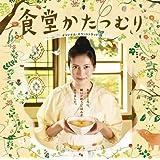 「食堂かたつむり」オリジナル・サウンドトラック