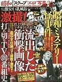 激撮! vol.3 (ミリオンムック)