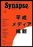 Synapse(シナプス) (vol8)