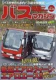 バスマガジンvol.83 (バスマガジンMOOK)