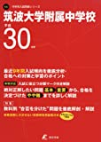 筑波大学付属中学校 H30年度用 過去9年分収録 (中学別入試問題シリーズK6)