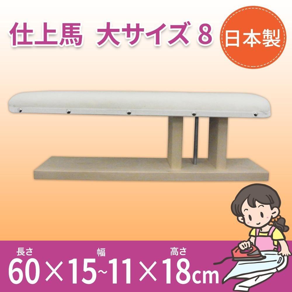 日本製 仕上馬 大サイズ 8 15503 B07PWR981V