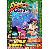 Part.3 Stardust Crusaders VS. Justice lover sun JoJo's Bizarre Adventure (SHUEISHA JUMP REMIX) ISBN: 4081068712 (2005) [Japanese Import]