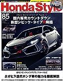 Honda Style (ホンダ スタイル) 2017年5月号 Vol.85