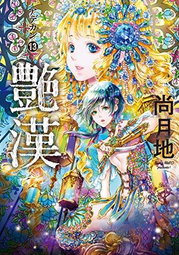 艶漢(アデカン)(13) (ウィングス・コミックス)