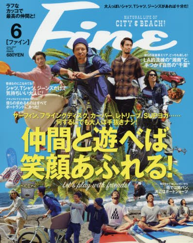 Download Fine ~ Japanese Fashion Magazine JUNE 2017 Issue [JAPANESE EDITION] Tracked & Insured Shipping JUN 6 ebook