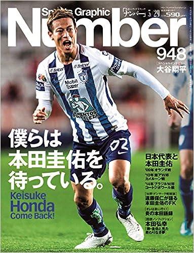 Number(ナンバー)948号 僕らは本田圭佑を待っている。