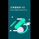 从零基础到N2:你相见恨晚的日语学习方法(知乎千万网友认证的日语高效学习法。兴趣挖好的坑,让这本书帮你填上。)(知乎周刊 Plus 总第 020 期)