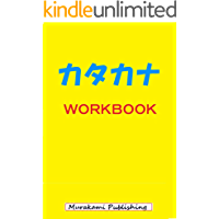 Katakana Workbook (Japanese Edition)