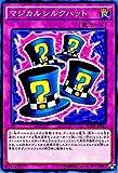 マジカルシルクハット ノーマル 遊戯王 武藤遊戯 sdmy-jp037