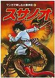 Susanoo (Izumo myth 1 familiar manga) (2011) ISBN: 4879031607 [Japanese Import]
