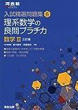 理系数学の良問プラチカ 数学3 (河合塾シリーズ 入試精選問題集 6)