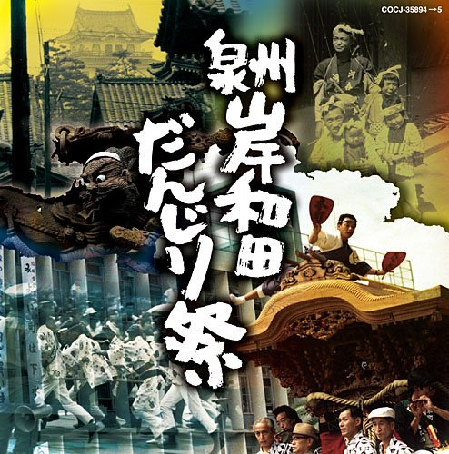 Kishiwada Danjiri Hayashishu by Various