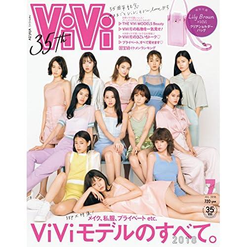 ViVi 2018年7月号 画像