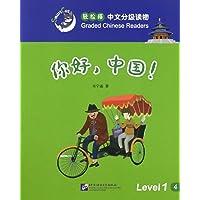 轻松猫·中文分级读物(1级):你好,中国