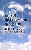 IoT支援議題アイデア集