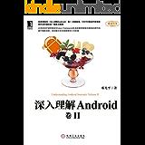深入理解Android:卷II