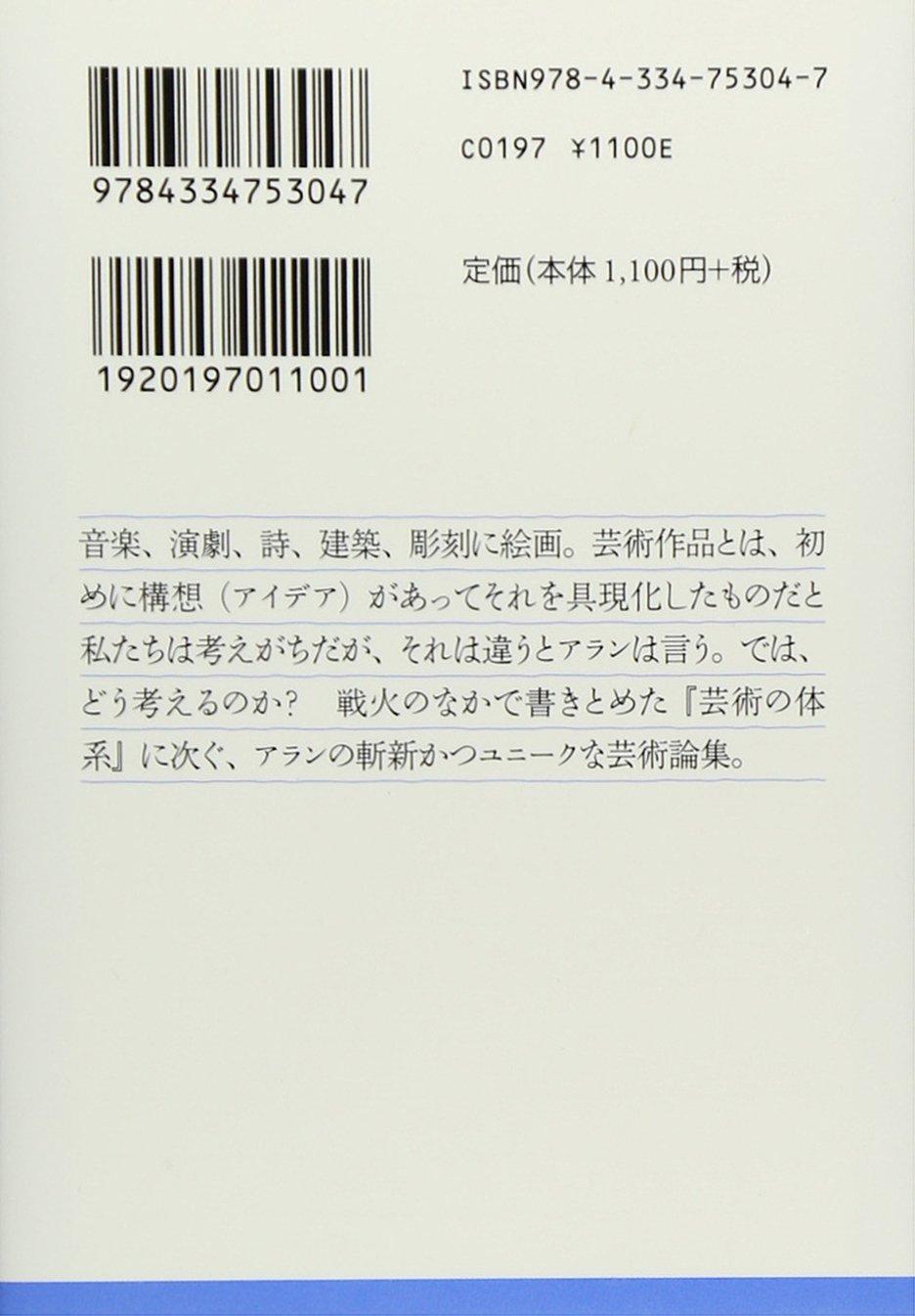 芸術論20講 (古典新訳文庫) | ア...