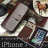 アスデック iPhone 8 & iPhone 7 用 コードバンケース 【CORDOVAN Leather Case for iPhone】 手帳型 コードバン・レザーケース (ブラウン) SH-IP10CBR