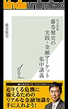 改訂新版 藤巻健史の実践・金融マーケット集中講義 (光文社新書)