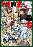 Lv1魔王とワンルーム勇者 4巻(FUZコミックス)