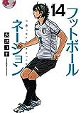 フットボールネーション (14) (ビッグ コミックス)