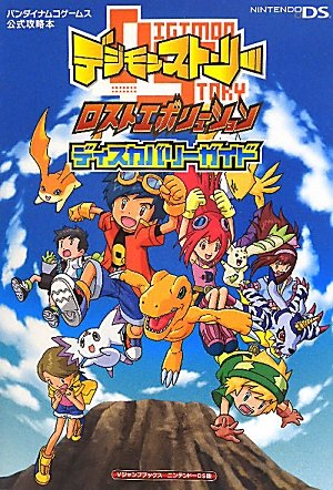Digimon Story Lost Evolution NDS version Discovery Guide NAMCO BANDAI Games Official Strategy Guide (V Jump Books) (2010) ISBN: 4087795543 [Japanese (Digimon Lost Evolution)