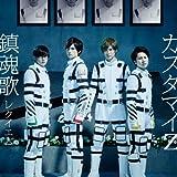 鎮魂歌 -レクイエム- 【期間限定盤】