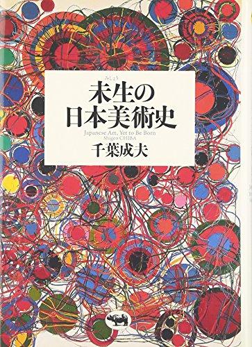 未生の日本美術史