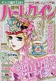 純情可憐ヒロイン号 2018年 3/15 号 [雑誌]: ハーレクイン 増刊