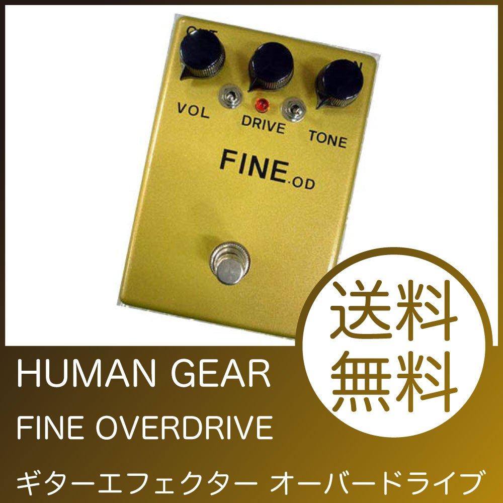 HUMAN GEAR FINE OVERDRIVE オーバードライブ B003YRC02M