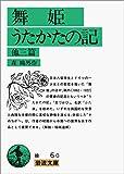 舞姫・うたかたの記―他3篇 (岩波文庫 緑 6-0)