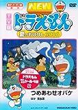 New Doraemon: Natsu No Ohanashi 2006
