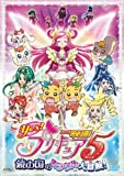 Movie Yes!Precure 5 Kagami No Kuni N